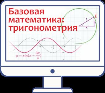 Базовая математика: Тригонометрия