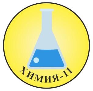 Химия_Центр-11