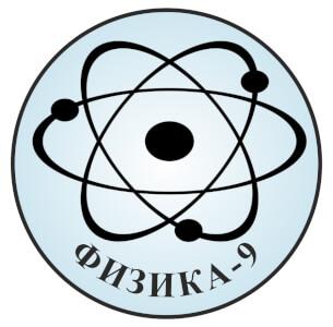 Физика_Центр-9