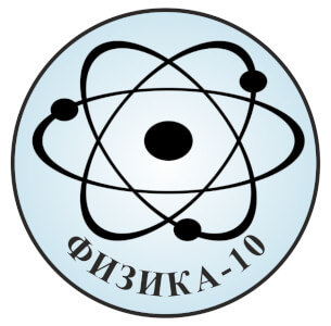 Физика_Центр-10
