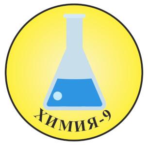 Химия_Центр-9