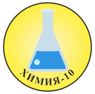 Химия_Центр-10