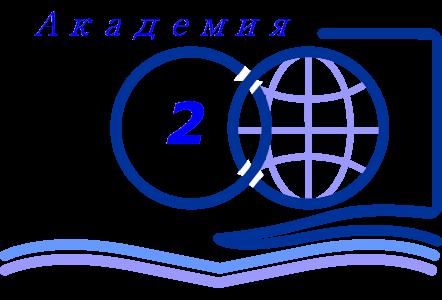 АкОО-2: Применение онлайн-обучения при реализации модулей и образовательных программ ВО и СПО