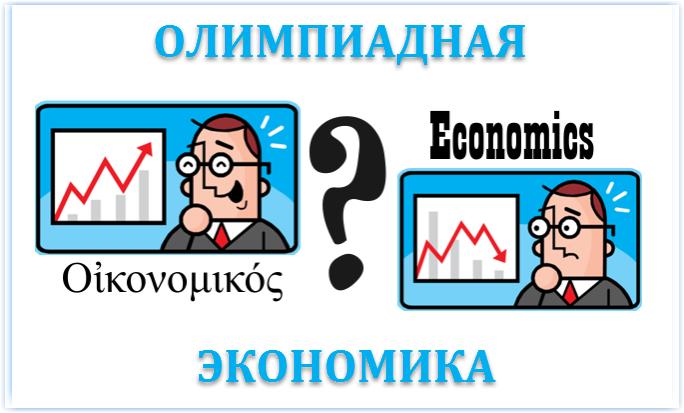 Олимпиадная экономика: базовый курс