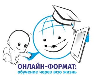 Онлайн-формат: обучение через всю жизнь