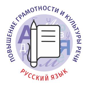Русский язык:  повышение грамотности и культуры речи