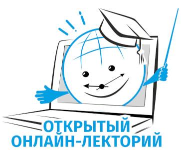Онлайн-лекторий