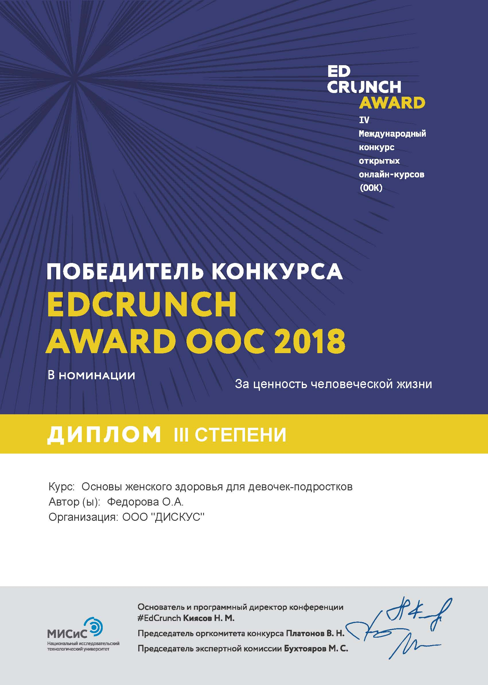 Диплом EdCrunch Awards